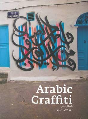 Arabic Graffiti