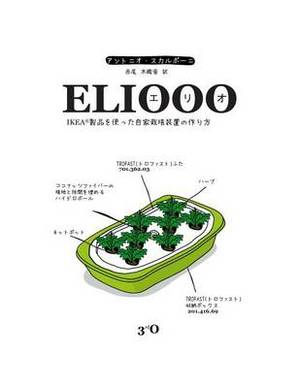 Eliooo Jp Edition