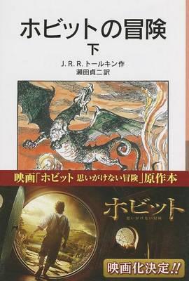 The Hobbit Vol. 2 of 2