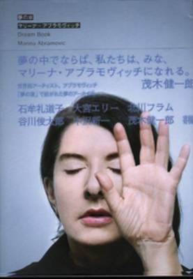 Marina Abramovic - Dream Book