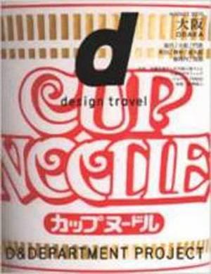 D Design Travel Osaka