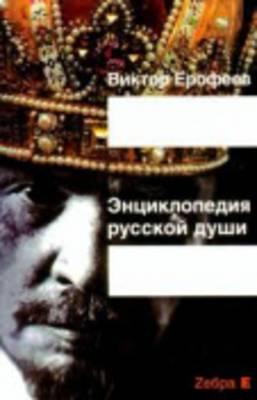Entsiklopediia Russkoi Dushi