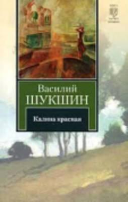 Kalina Krasnaia