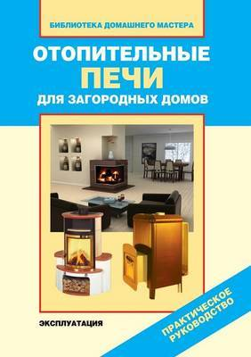 Heating Stoves for Country Houses. Operation