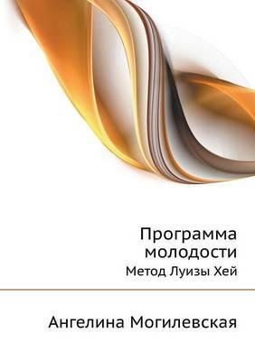 Programma Molodosti Metod Luizy Hej