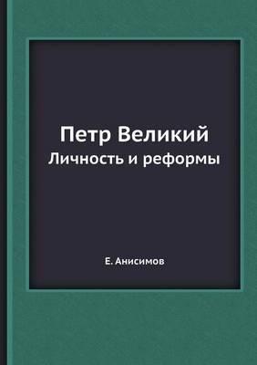 Petr Velikij Lichnost I Reformy