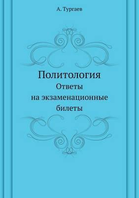 Politologiya Otvety Na Ekzamenatsionnye Bilety