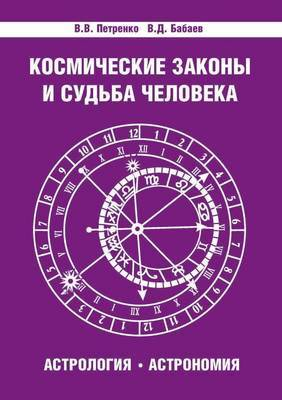 Cosmic Laws and Human Fate. Astrology. Astronomy