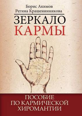 Mirror of Karma. Manual on Karmic Palmistry