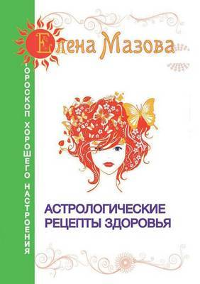 Astrological Recipes for Health