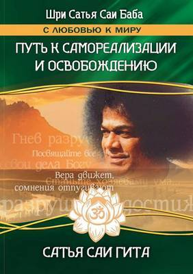 Sathya Sai Geetha. the Way to Self-Realization and Liberation in Our Age