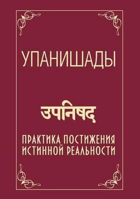 Upanishads. the Practice of Understanding the True Reality