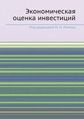 Ekonomicheskaya Otsenka Investitsij
