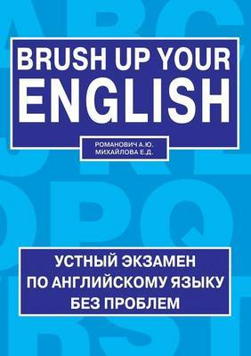 Brush Up Your English = Refresh Your English