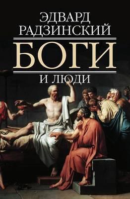 Bogi I Lyudi