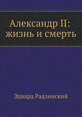 Aleksandr II: Zhizn' I Smert'