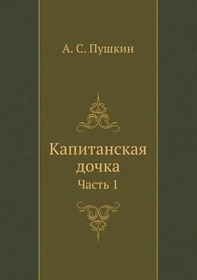 Kapitanskaya Dochka Chast' 1