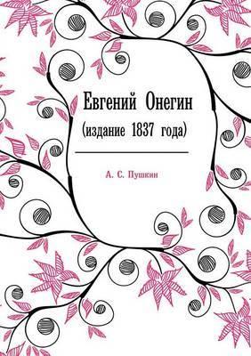 Evgenij Onegin (Izdanie 1837 Goda)
