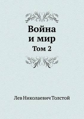 Vojna I Mir Tom 2