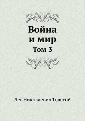 Vojna I Mir Tom 3