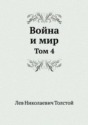 Vojna I Mir Tom 4