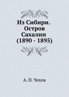 Iz Sibiri. Ostrov Sahalin (1890 - 1895)
