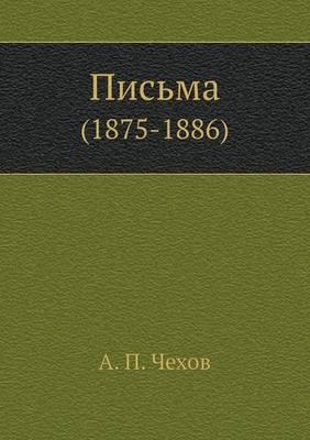 Pis'ma (1875-1886)