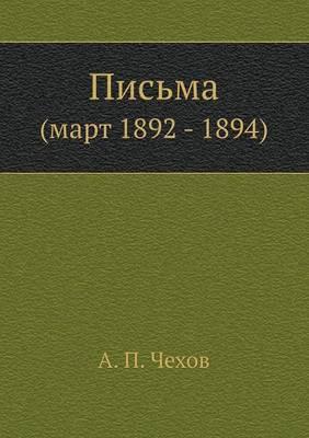 Pis'ma (Mart 1892 - 1894)