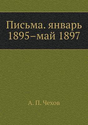Pisma. Yanvar 1895-Maj 1897