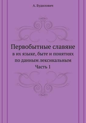 Pervobytnye Slavyane V Ih Yazyke, Byte I Ponyatiyah Po Dannym Leksikal'nym Chast' 1