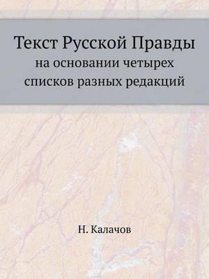 Tekst Russkoj Pravdy Na Osnovanii Chetyreh Spiskov Raznyh Redaktsij