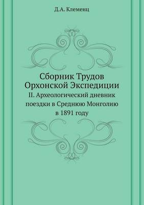 Sbornik Trudov Orhonskoj Ekspeditsii