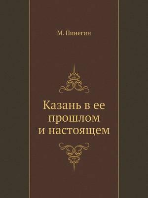 Kazan V Ee Proshlom I Nastoyaschem
