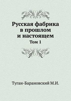 Russkaya Fabrika V Proshlom I Nastoyaschem Tom 1