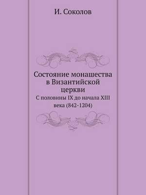 Sostoyanie Monashestva V Vizantijskoj Tserkvi