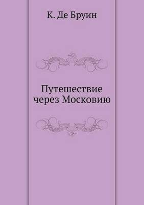 Puteshestvie Cherez Moskoviyu