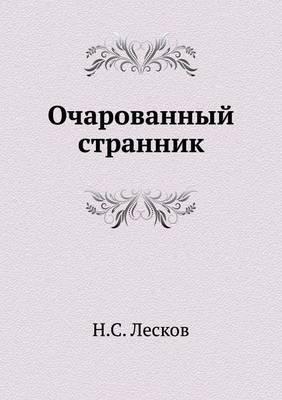 Ocharovannyj Strannik
