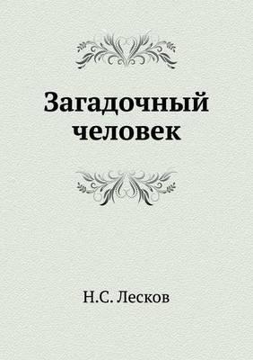 Zagadochnyj Chelovek