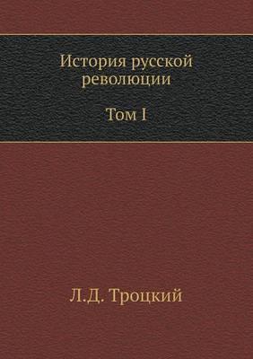 History of the Russian Revolution. Volume I