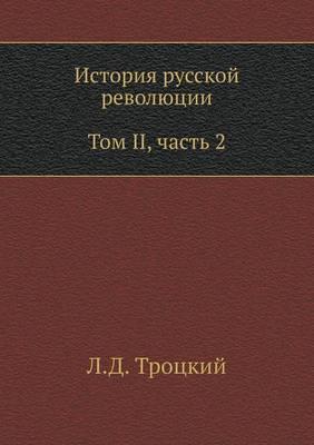 Istoriya Russkoj Revolyutsii. Tom II, Chast' 2