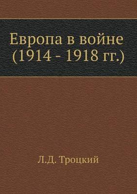 Evropa V Vojne (1914 - 1918 G.G.)