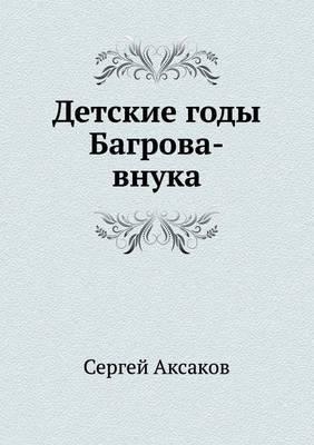 Detskie Gody Bagrova-Vnuka