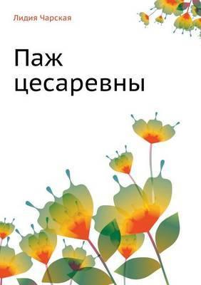 Pazh Tsesarevny