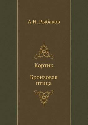 Kortik. Bronzovaya Ptitsa