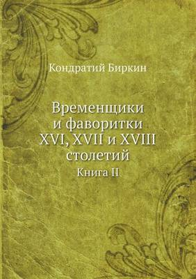 Casual Workers and Mistress XVI, XVII and XVIII Centuries. Book II