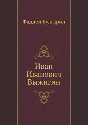 I. Vyzhigin