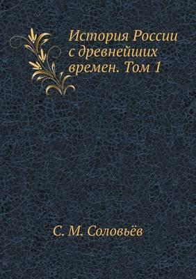 Istoriya Rossii S Drevnejshih Vremen. Tom 1
