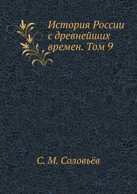 History of Russia from Ancient Times. Volume 9