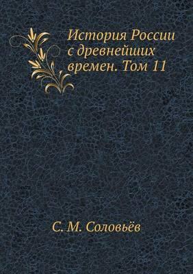 Istoriya Rossii S Drevnejshih Vremen. Tom 11