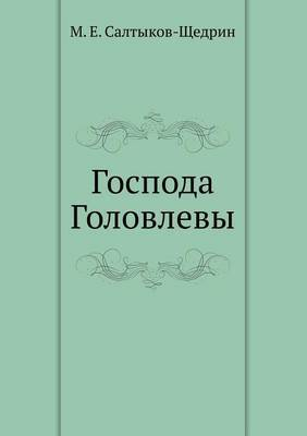 Golovlevs